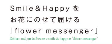 大切な方へフラワーアレンジメントのこころからのプレゼントを。I wholeheartedly loved ones By Flower Arrangement A gift.